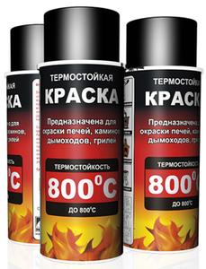 Термостойкая краска (16 цветов), 400 мл
