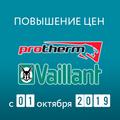 Повышение цен на котельное оборудование Protherm и  Vaillant