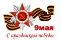 Поздравляем Вас с Днем Великой Победы! С 9 мая!