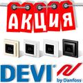 Терморегуляторы DEVIreg™ Touch!